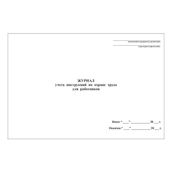 Инструкция по ведению журнала ремонта